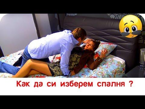 Как да си изберем спалня ?