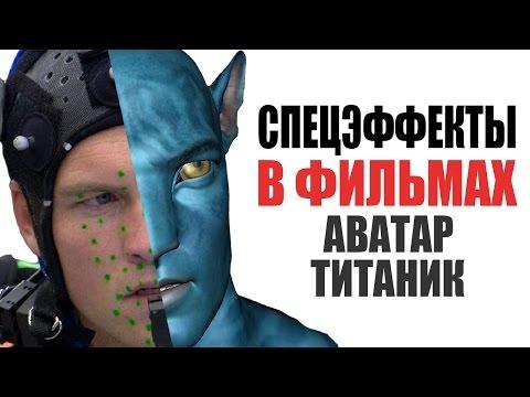 ЭВОЛЮЦИЯ СПЕЦЭФФЕКТОВ В КИНО: ЧАСТЬ 2