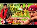 New Dashain & Tihar Song 2074 Ritto Jhola - Bishnu Majhi & Pashupati Sharma Ft. Bimal/Ranjita