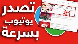 لا تحصل على مشاهدات يوتيوب ؟ اليك الطريقة السرية لتصدر نتائج البحث في اليوتيوب و الحصول المشاهدات 😍