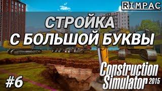 Construction Simulator 2015 _ #6 _ Эта многоэтажка сведёт нас с ума...
