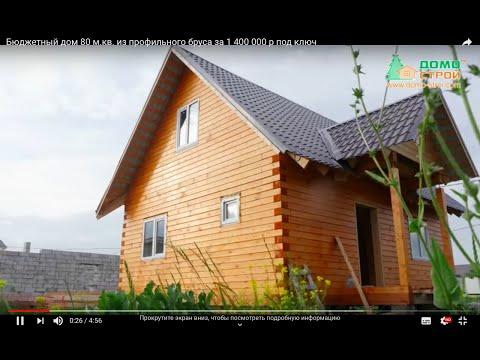 Бюджетный дом 80 м.кв. из профильного бруса за 1 400 000 р под ключ