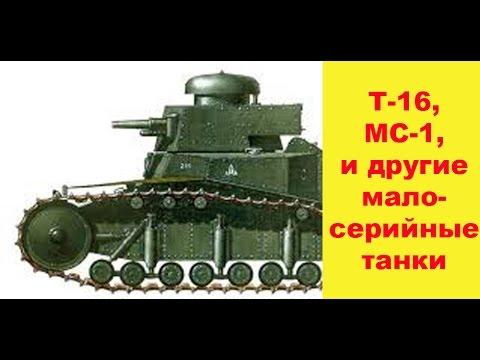 Т-16, МС-1 и другие малосерийные танки.