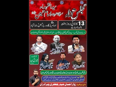 Live Majlis    13 July    Raza Abad Kot Abul Malik