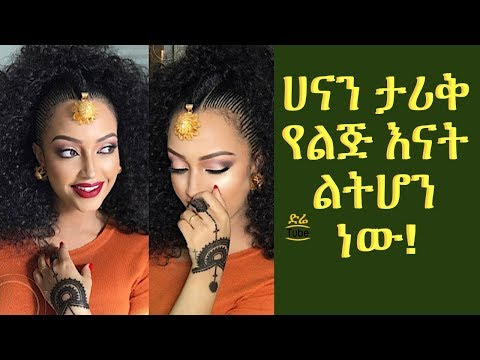 Ethiopian Actress Hanan Tariq Is Three Month Pregnant!