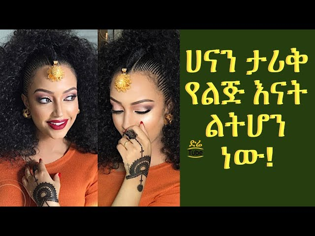 Ethiopian Actress Hanan Tariq is Three Month Pregnant