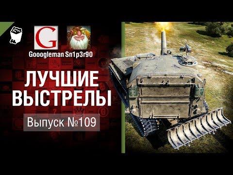 Лучшие выстрелы №109 - от Gooogleman и Sn1p3r90 [World of Tanks]