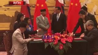 PM Oli Third Day China Visit :Nepal--China  10 point Agreement..