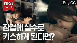 조정석이 감기약에 취해 박보영에게 기습 키스를 한다면? (오나의귀신님) [만약] EP.26