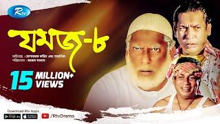 Jomoj 8 | Mosharraf Korim | Tomalika | Eid Special Drama 2017 | Rtv