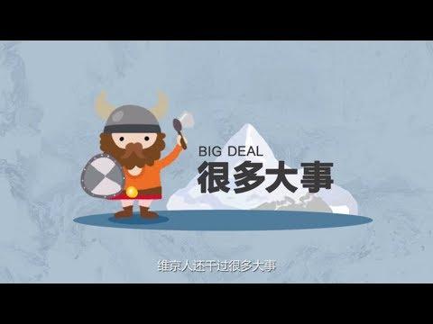 足球道路之球知記 01 維京人的千年進擊| NewTV華語紀錄片