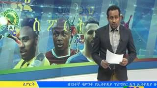 The Latest EBC Sport News Jan 25, 2017