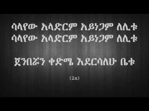 Ejigayehu Shibabaw  Salayew - Lyrics