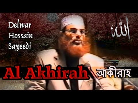Delwar Hossain Sayeedi, Al Akhirah আকীরাহ  - Bangla Waz video
