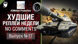 Худшие Реплеи Недели - No Comments №17 - от A3Motion [World of Tanks]