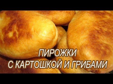 Пирожки с картошкой и грибами.  Жареные пирожки с картошкой.  Постное дрожжевое тесто