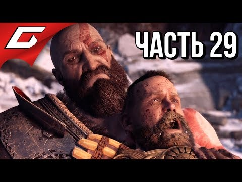 GOD of WAR 4 (2018) ➤ Прохождение #29 ➤ ФИНАЛЬНАЯ БИТВА (Босс: Бальдр)