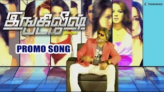 English Padam | Promo Song | Ramki, MC Rico | Trend Music