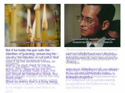 Soul of a Nation (Thai translation with English Script)