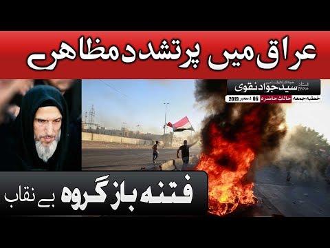 Iraq mai Pur Tashaddud Muzahiray , Fitna baaz groh be-Naqaab | Ustad e Mohtaram Syed Jawad Naqvi