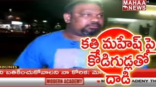 Pawan Kalyan Fans Beats Kathi Mahesh | OU Students Support of Kathi Mahesh Against Attack