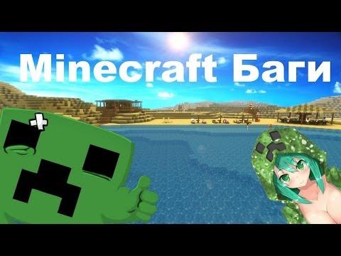 МЕГА баг в Minecraft 1.7.2!!!!!!!!