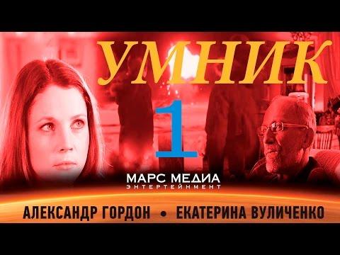 Сериал Умник - 1 серия (1 сезон)