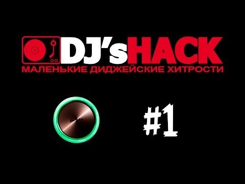 DJ's HACK ~ Выпуск 1 ~ ЛАЙФХАКИ для DJ-ев