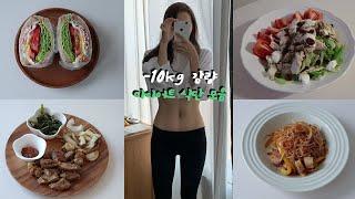 eng) -10kg을 감량하면서 맛있게 먹었던 다이어트 식단 BEST6