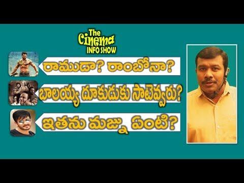 Ram Charan Rama? Or Rambo?   VVR   NTR Biopic   Mr. Majnu Teaser Report   TCIS   Mr. B