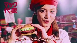 Mcdonald's Japan commercials 2016-2018
