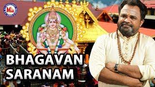 மிகவும் சுவாரசியமான ஐயப்பன் பக்தி பாடல் | Bagavan Saranam | Ayyappa Devotional Video Song Tamil