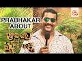 Prabhakar About Aavu Puli Madhyalo Prabhas Pelli Movie || SJ Chaitanya