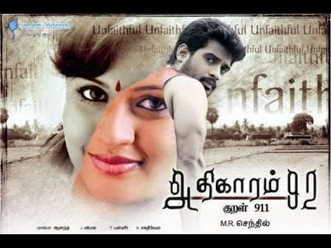 Athikaram 92 - Tamil Hot Full Movie - Part - 01 07 video