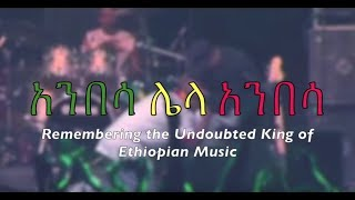 Teddy Afro - Lela Anbesa | Remembering the King of Ethiopian Music