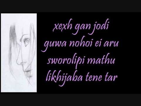 Tumi onek kotha gupone rakhila Assamese song lyrics