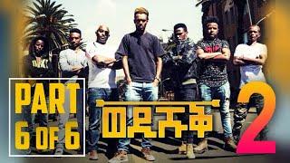 Yonas Maynas - Wedi Shuq 2 - (Part 6/6)   New Eritrean Comedy 2018