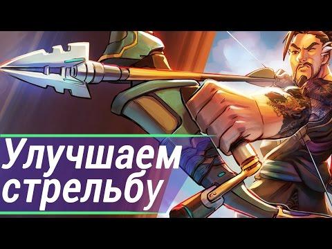 Overwatch - улучшаем стрельбу