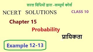 Ncert solutions for class 10 maths chapter 15|Probability|Example 12-13
