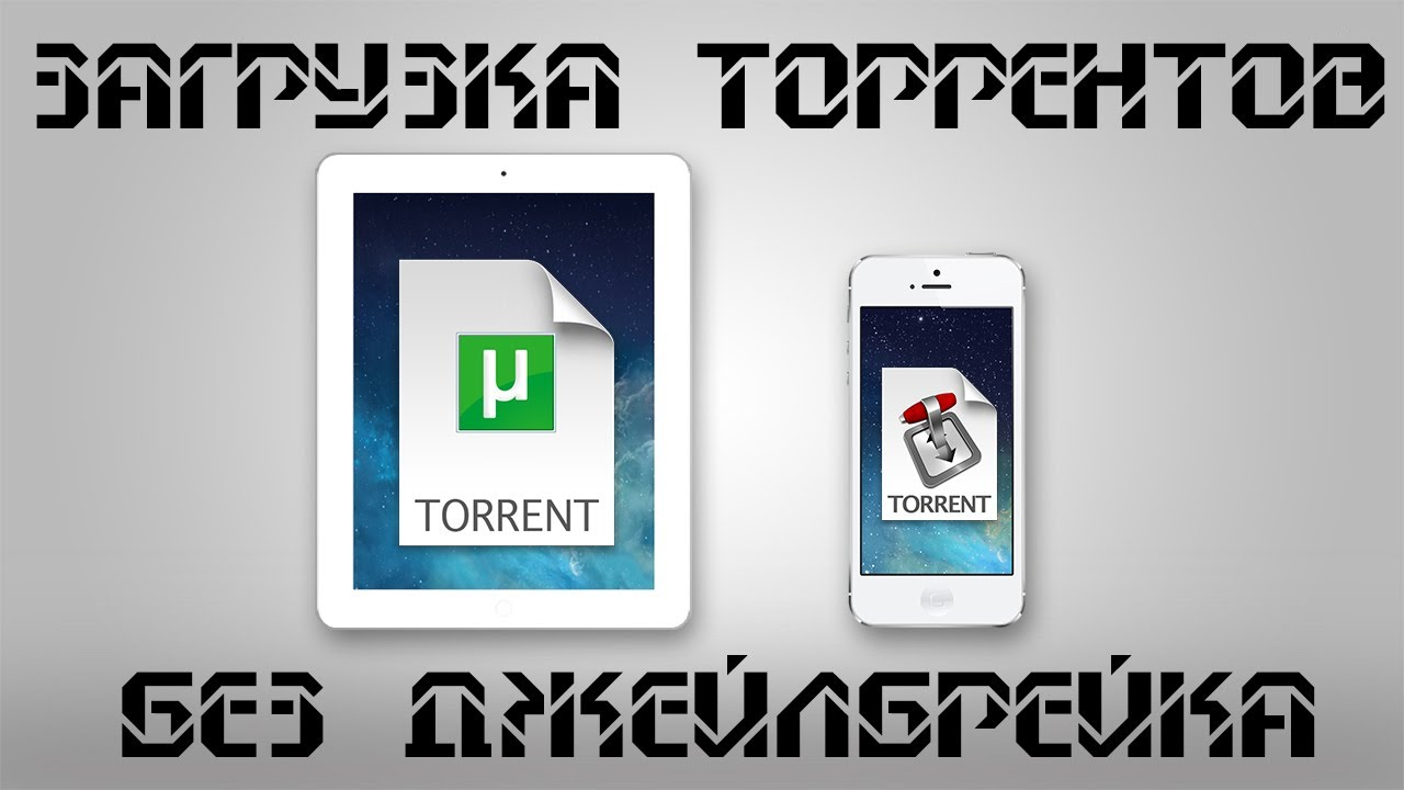 Iphone загрузка