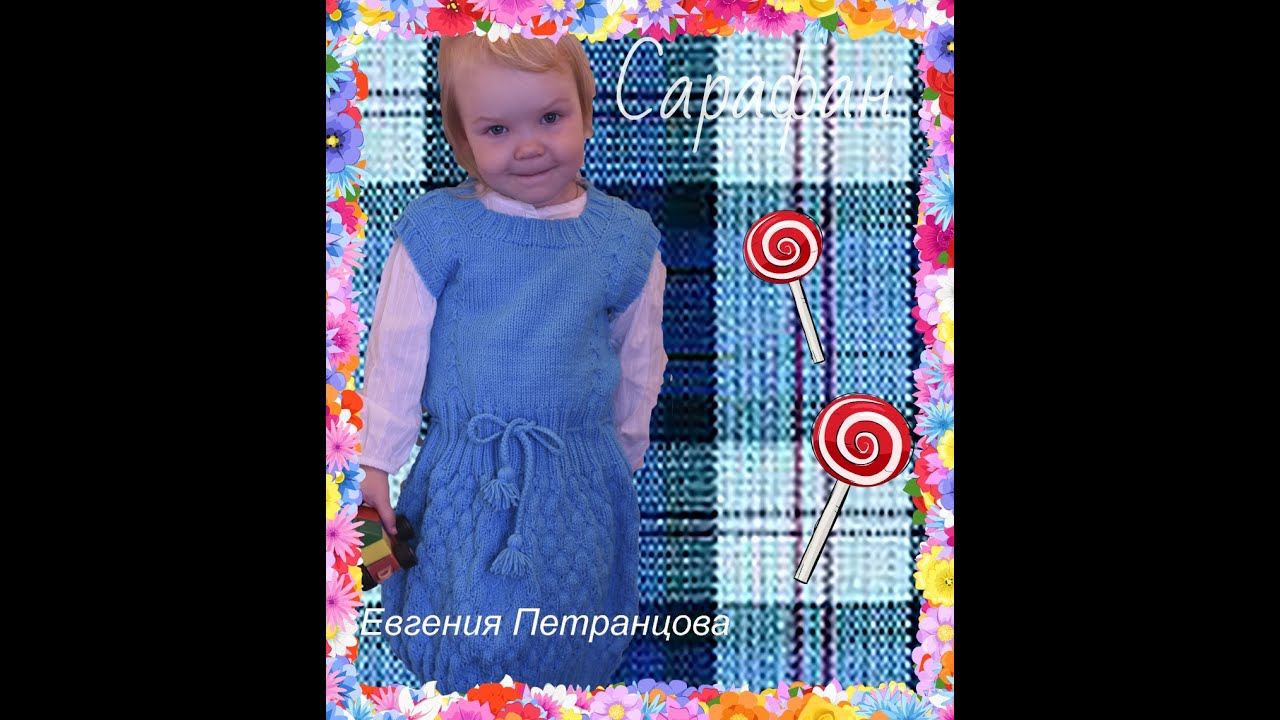 Вязание спицами.платье на девочек 3 лет