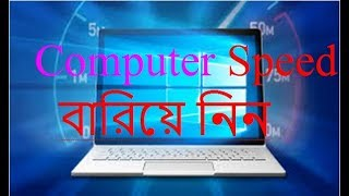 How to make my computer faster (Bangla)   clean computer bangla    clean windows   clean pc
