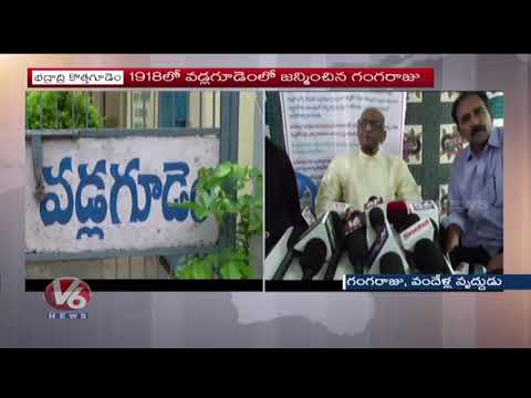 Bhadradri Kothagudem Man Celebrates His 100th Birthday With His Family | V6 News