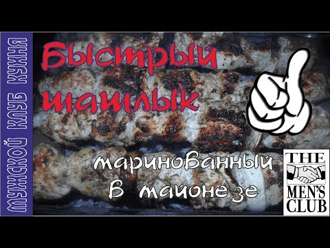 Быстрый шашлык маринованный в майонезе (с прованскими травами) ♨