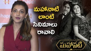 Actress Kajal Aggarwal Appreciates Mahanati Movie @ HAPPI Mobiles