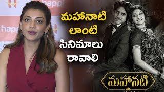 Actress Kajal Aggarwal Appreciates Mahanati Movie @ HAPPI Mobiles