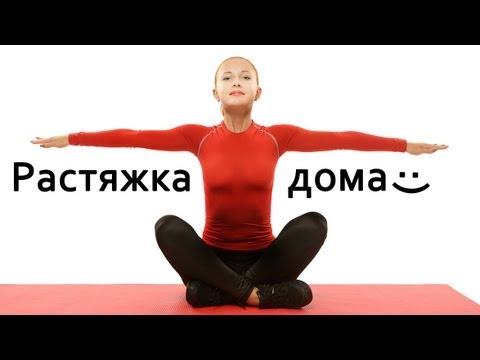 Уроки растяжка - видео