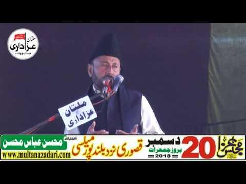 Allama Mufti Abid Hussain I Majlis 20 Dec 2018 | Buland Pur Mailsi