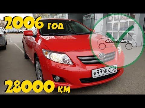 Corolla 2006 с пробегом 28000км. НЕВОЗМОЖНО?!  ClinliCar авто-подбор Спб.