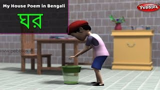My House Song in Bengali | Bengali Rhymes For Children | Baby Rhymes Bengali | Bangla Kids Songs